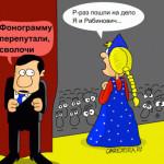 карикатура-концерт