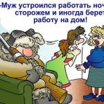 карикатура работа на дому