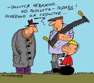 карикатура скрипач