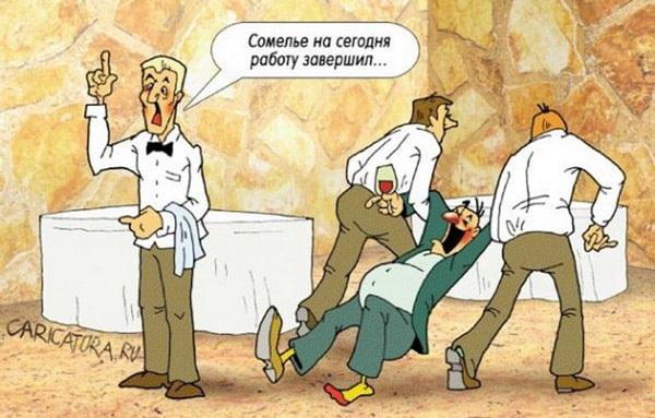 карикатура-сомелье
