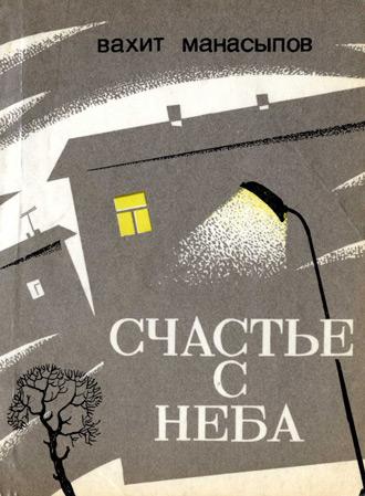 книга-счастье-с-неба