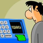 карикатура-банкомат