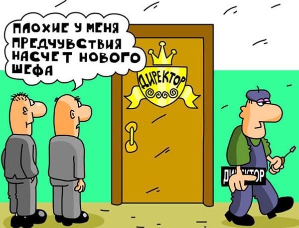 карикатура-начальник