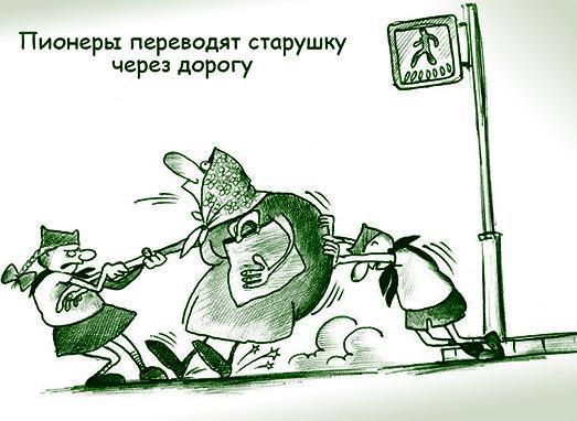 карикатура-пионеры