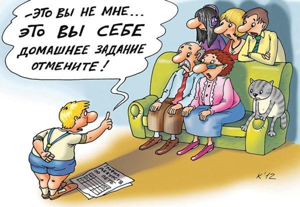 карикатура занятие