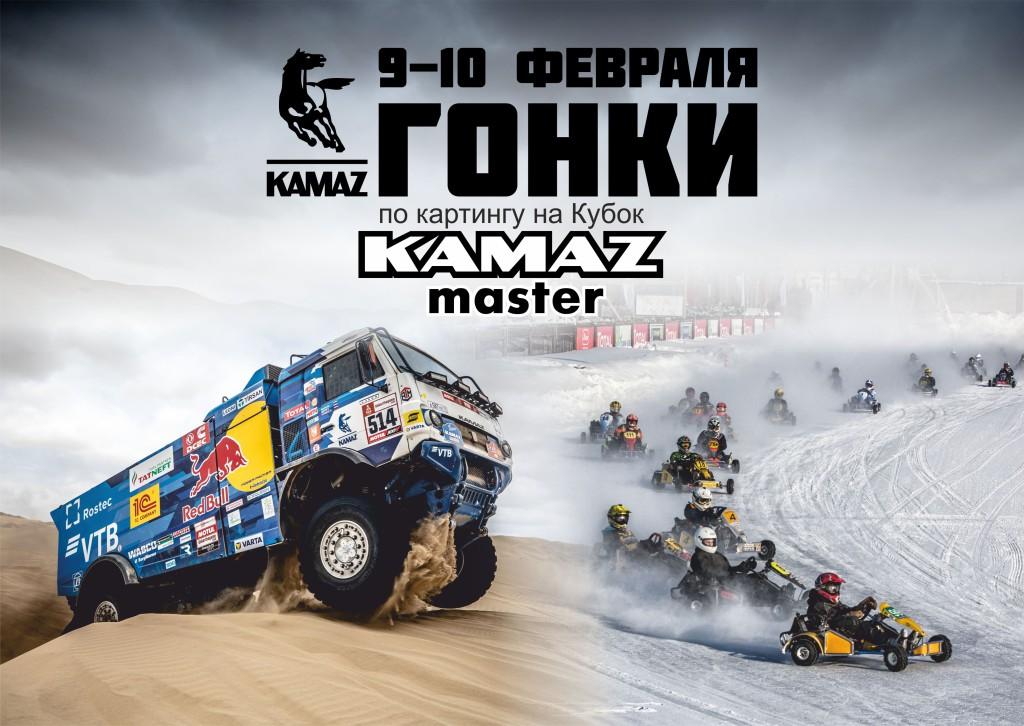 Афиша_9-10_КАМАЗ