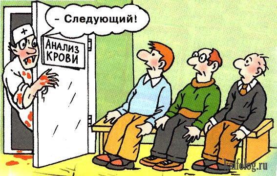 карикатура-анализ-крови