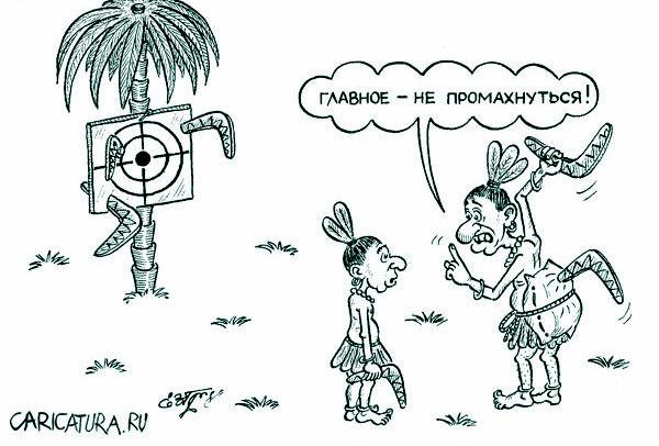 карикатура-бумеранг2