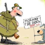 карикатура-охота