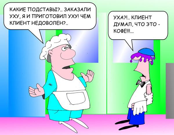 карикатура-повар