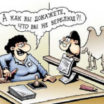 карикатура-справка