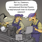 карикатура-токарь
