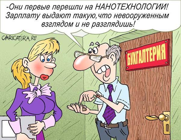 карикатура-зарплата