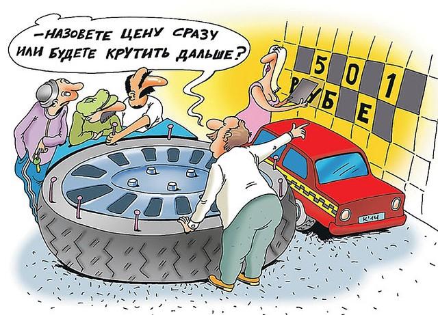 карикатура-такси