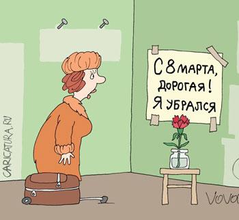 карикатура-8-марта