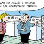 карикатура-акция