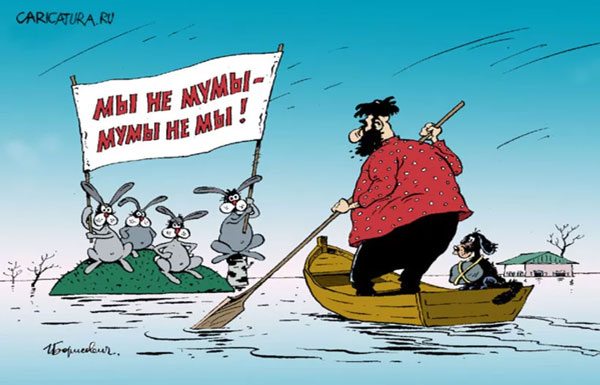 карикатура-муму