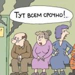 карикатура-очередь
