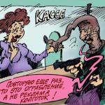 карикатура-ограбление