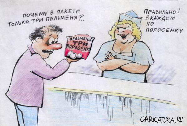 карикатура-пельмени