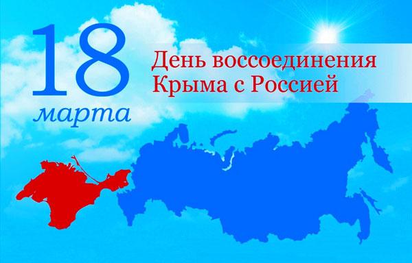 воссоединение-крыма-с-россией