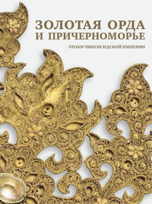 выставка-золотая-орда