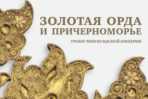выставка-золотая-орда1
