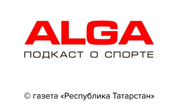 ALGA-оригинал