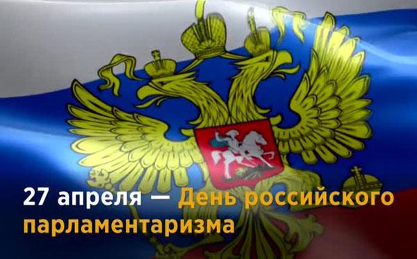 geдень-российского-парламентаризма