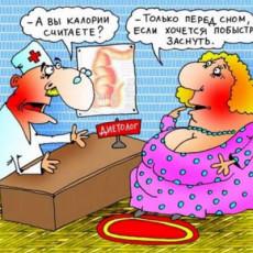 карикатура-диетолог