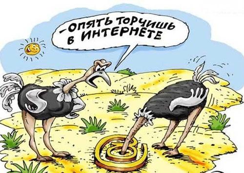 карикатура-интернет