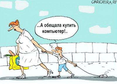 карикатура-купи