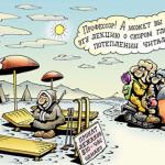 карикатура-похолодание