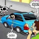 карикатура-за-рулем