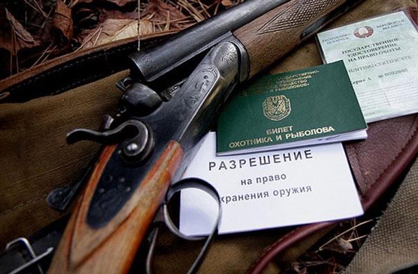 разрешение-на-охоту