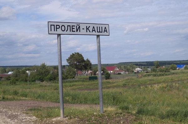 село-Пролей-Каша
