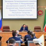 заседание-оргкомитета-казань-саммит