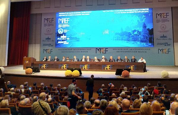 экономический-форум
