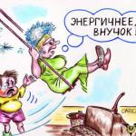 карикатура-бабуля