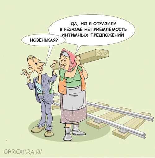 karikatura-sluzhebnyy-roman