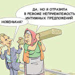 karikatura-sluzhebnyy-roman1