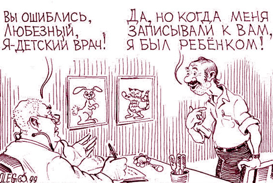 карикатура-врач