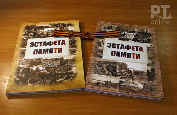 книга-эстафета-памяти