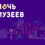 ночь-музеев