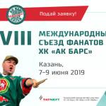 sezd_bolelschikov_ak_barsa