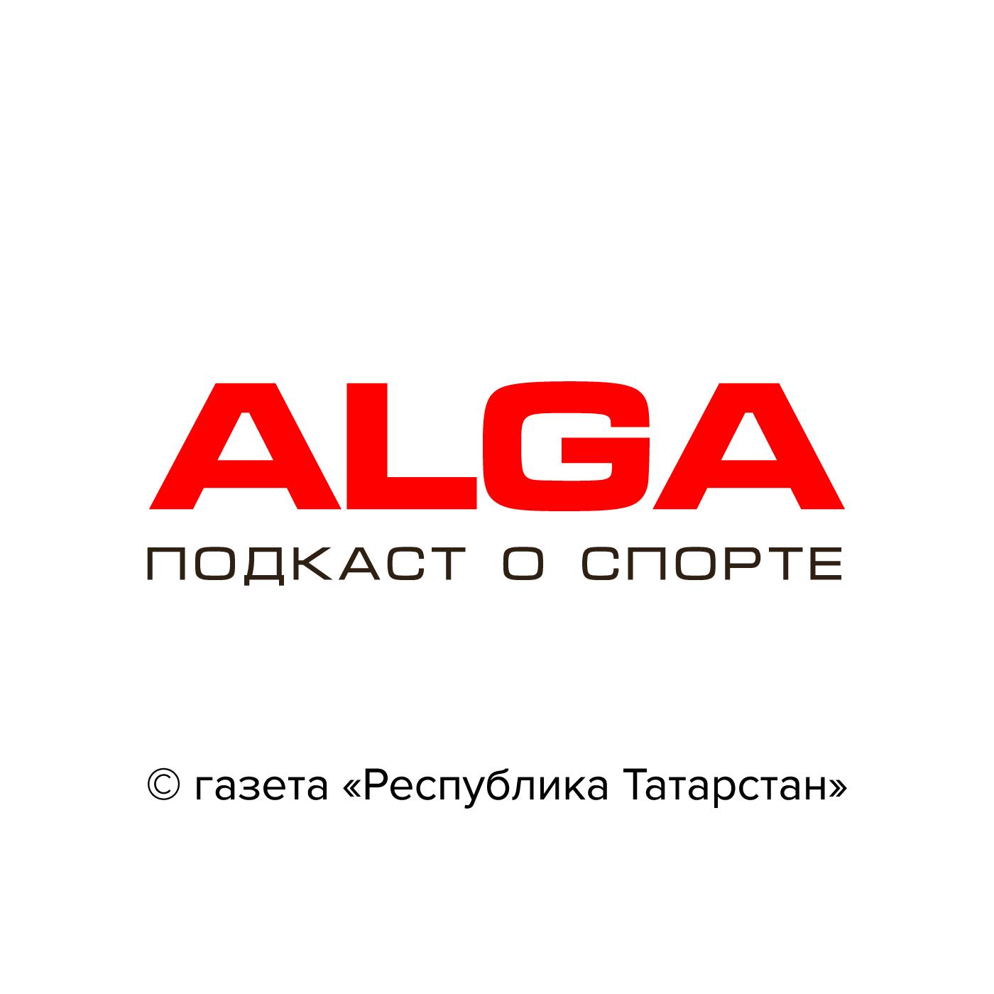 ALGA оригинал