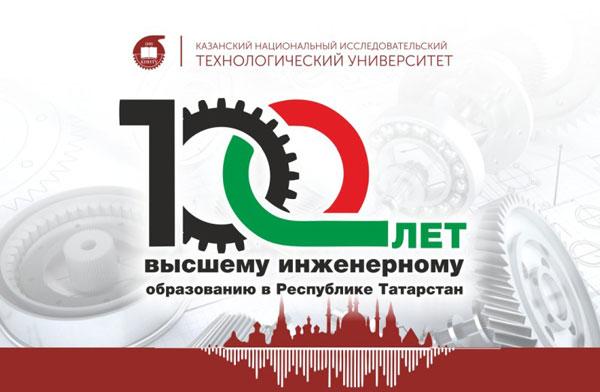КНИТУ-КХТИ-100-лет