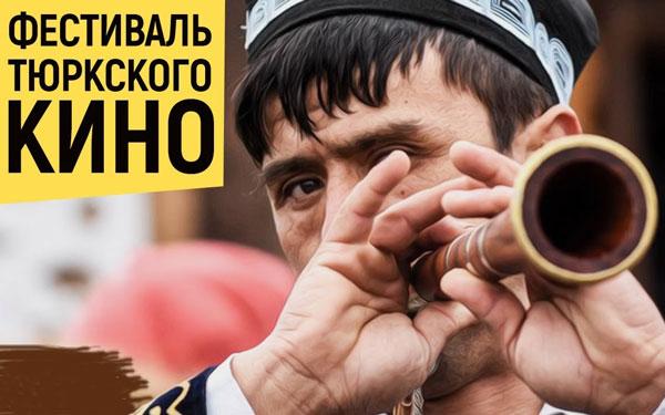 фестиваль-тюрского-кино