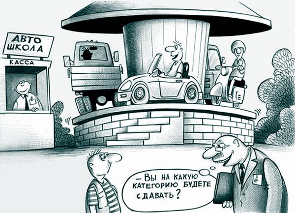 карикатура-автошкола