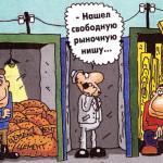 карикатура-бизнес